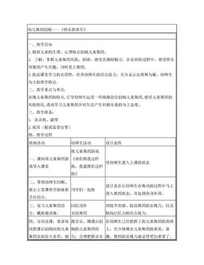 幼儿舞蹈创编教案 (2).doc