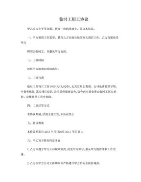 寒假工临时工用工协议.doc