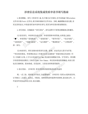 涉密信息系统集成资质申请书填写指南.doc