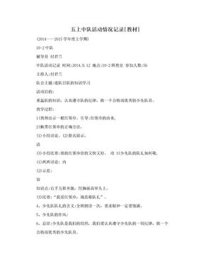五上中队活动情况记录[教材].doc