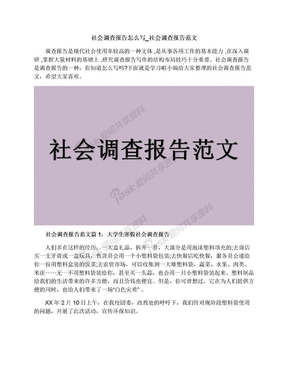 社会调查报告怎么写_社会调查报告范文.docx