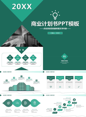 青色个性化设计商业创业计划书PPT模板.pptx