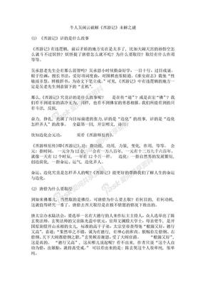 吴闲云解说西游记.doc
