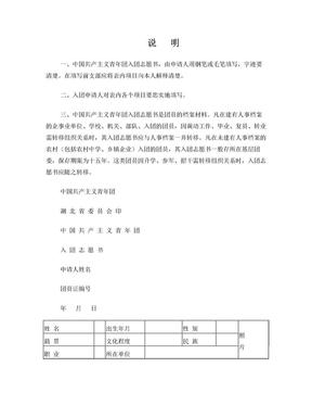 中国共产主义青年团入团志愿书A3(标准).doc