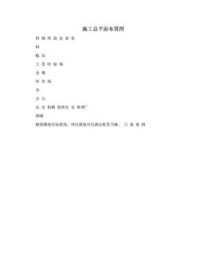 施工总平面布置图.doc