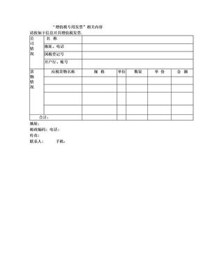 增值税发票开票信息.doc