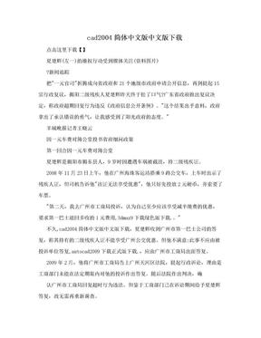 cad2004简体中文版中文版下载.doc