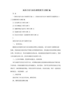 商务日语专业各课程教学大纲汇编.doc