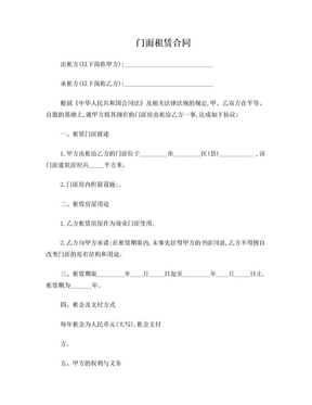 门面出租合同3.doc