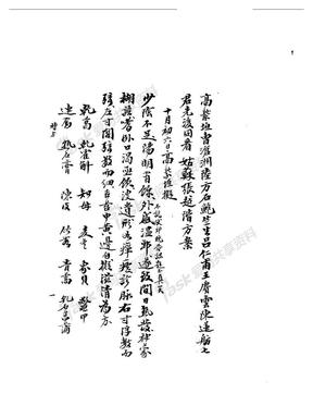 古传秘方--手抄本.pdf