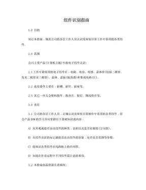 电子元器件识别大全 附图.doc