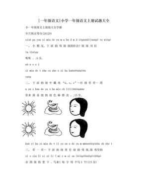 [一年级语文]小学一年级语文上册试题大全.doc