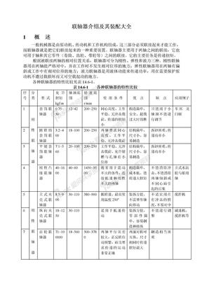 联轴器介绍及其装配大全.doc