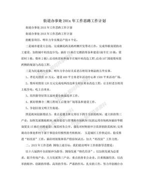 街道办事处201x年工作思路工作计划.doc