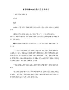 私募股权募集说明书.doc