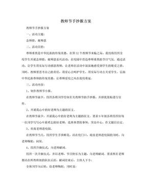 教师节手抄报方案.doc