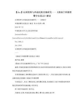 【doc】石刻资料与西南民族史地研究——《唐南宁州都督爨守忠墓志》解读.doc