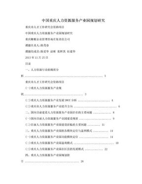 中国重庆人力资源服务产业园规划研究.doc