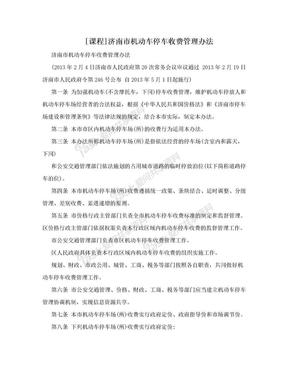 [课程]济南市机动车停车收费管理办法.doc