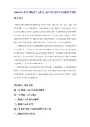 2011年中国物流自动化市场竞争格局报告.doc