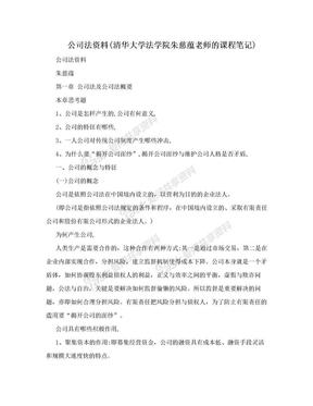 公司法资料(清华大学法学院朱慈蕴老师的课程笔记).doc