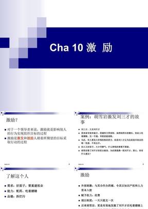 《企业管理》、《管理学原理》cha 10 激励.ppt