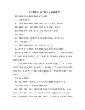 宁波鄞州区施工许可证办理流程.doc