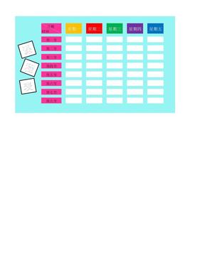 彩色课程表.xlsx