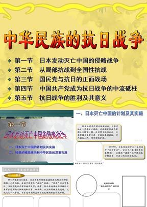 第十一、十二讲 中华民族的抗日战争.ppt