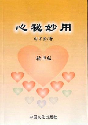 心秘妙用-精华本.pdf