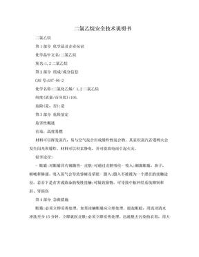 二氯乙烷安全技术说明书.doc