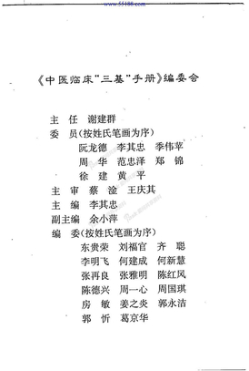"""中医临床""""三基""""手册.doc"""
