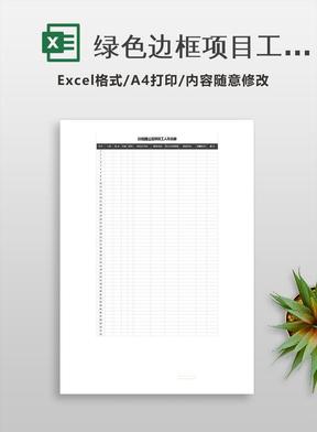 绿色边框项目工人花名册.xlsx