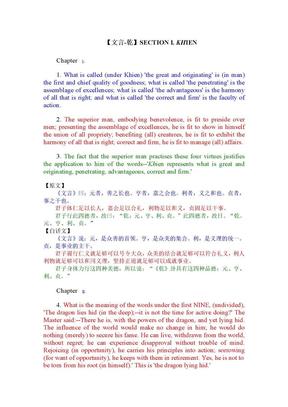 【易传-文言】-古文-白话文-英文对照jameslegge.doc