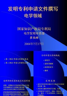 电学领域发明专利申请文件撰写(电学部-崔伯雄)2004.ppt