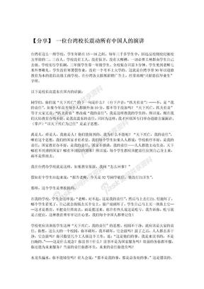 一位台湾校长震动所有中国人的演讲.doc
