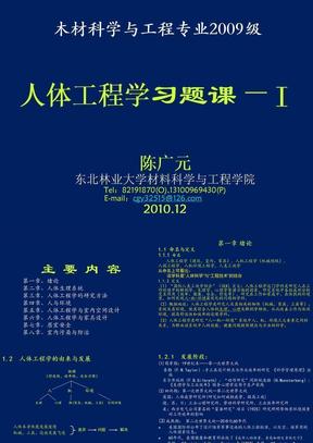 9家具与室内人体工程学习题课-1.ppt