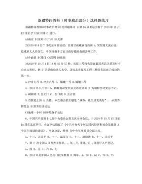 新疆特岗教师(时事政治部分)选择题练习.doc