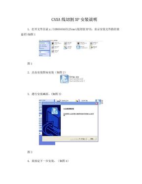 CAXA线切割XP安装说明.doc