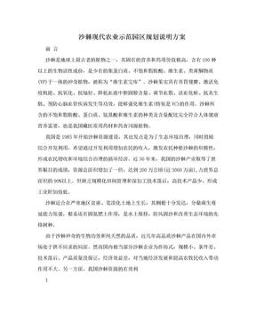 沙棘现代农业示范园区规划说明方案.doc