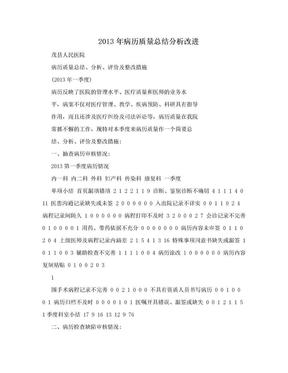 2013年病历质量总结分析改进.doc