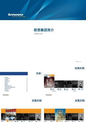 联想集团介绍2009.ppt