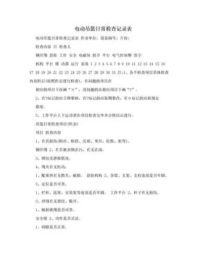 电动吊篮日常检查记录表.doc