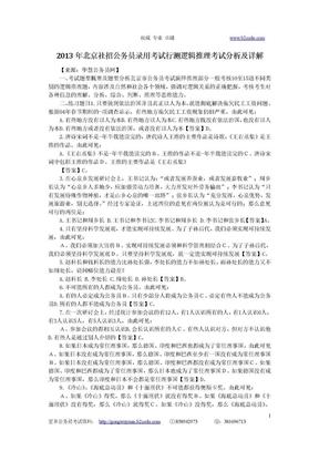 2013年北京社招公务员录用考试行测逻辑推理考试分析及详解.doc