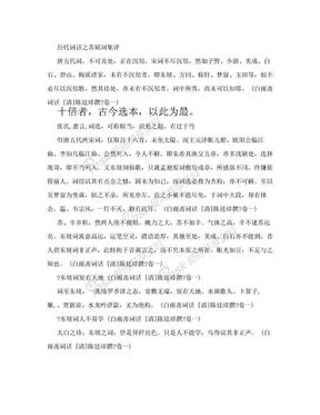 历代词话之苏轼词集评.doc