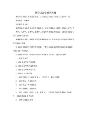 社会语言学教学大纲.doc