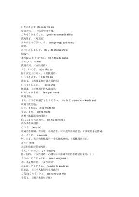 常用日语词汇表(免费下载).doc