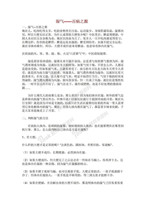 湿气——百病之源.doc