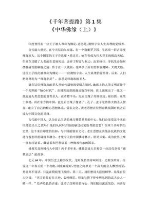 01 《千年菩提路》01《中华佛缘》(上)解说词.doc