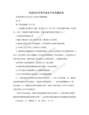 河南历史学科学业水平仿真测试卷.doc